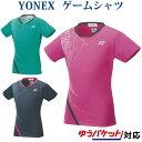ヨネックス ゲームシャツ 20558J ジュニアガールズ 2020AW バドミントン テニス ソフトテニス ゆうパケット(メール便…