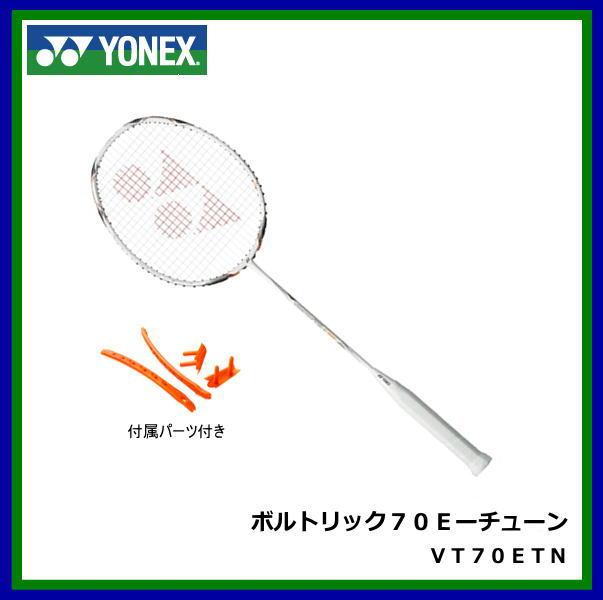 【在庫品】 ヨネックス ボルトリック70E−チューン VT70ETN 25%OFF【当店指定ガットでのガット張り無料】