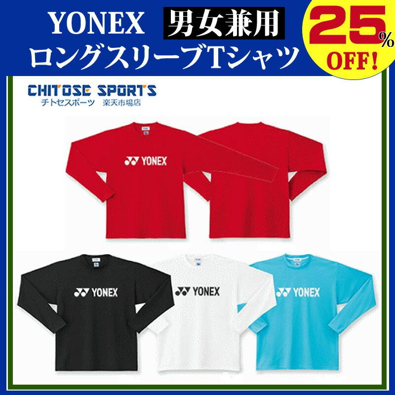 【在庫品】ヨネックス ロングスリーブTシャツ 16158 メンズ 2013SS バドミントン テニス ゆうパケット(メール便)対応