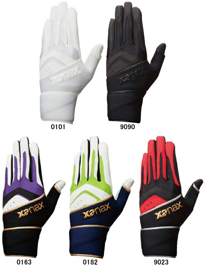 【在庫品】 ザナックスバッティンググローブ 両手セットBBG-57H2 ゆうパケット対応ベースボール 野球バッティンググローブ 打撃用手袋 手袋両手セットxanax
