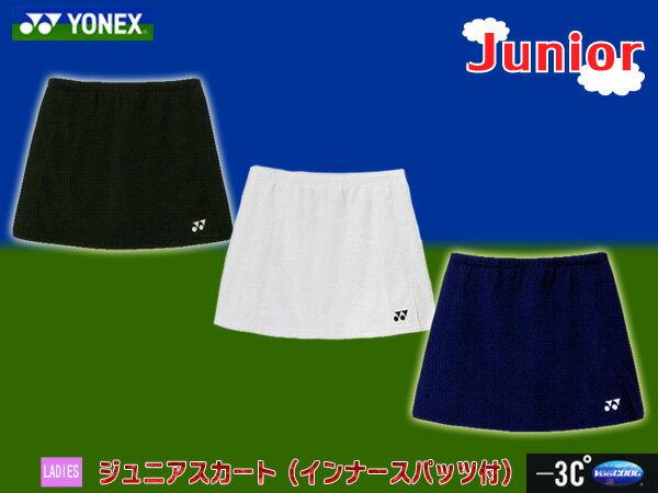 【在庫品】【返品・交換不可】YONEX ヨネックス ジュニアスカート(インナースパッツ付) 26006J レディース ゆうパケット(メール便)対応 バドミントン テニス ジュニア