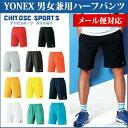 【在庫品】 ヨネックスUNI ハーフパンツ15048 バドミントン テニス ユニセックス 男女兼用YONEX 2016SS ゆうパケット(メール便)対応