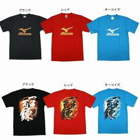 ミズノ 限定Tシャツ 一生百錬 32JAE705 オールスポーツ 文字入りTシャツ 部活Tシャツ ユニセックス 2017AW ゆうパケット(メール便)対応