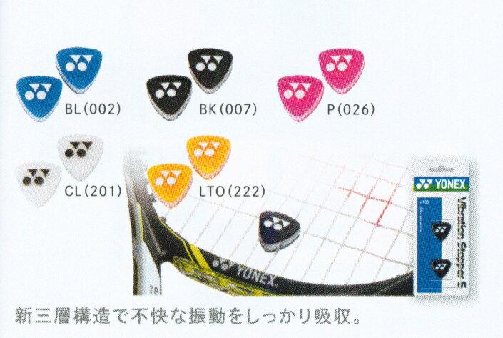【在庫品】 ヨネックス テニスアクセサリ バイブレーションストッパー5(2個入り) AC165 ゆうパケット対応 テニス アクセサリ
