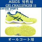 【在庫品】 アシックス ゲルチャレンジャー11 E703Y-8945 メンズ 2018SS テニス
