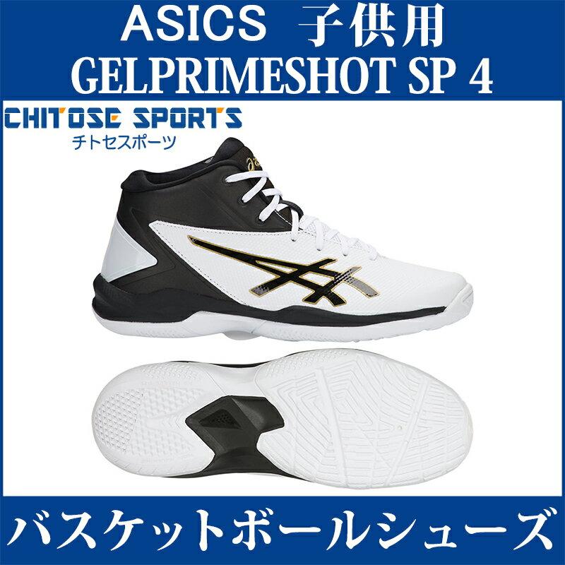 【在庫品】 アシックス ゲルプライムショット SP 4 TBF140-0116 ジュニア 2018SS バスケットボール