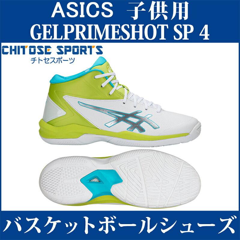 【在庫品】 アシックス ゲルプライムショット SP 4 TBF140-0189 ジュニア 2018SS バスケットボール