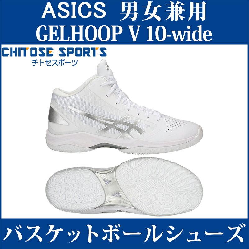 【在庫品】 アシックス ゲルフープV 10-wide TBF340-0193 メンズ 2018SS バスケットボール