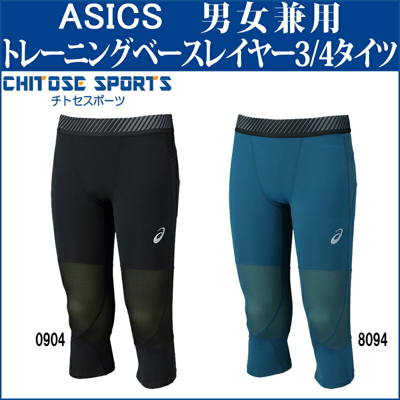 【在庫品】 アシックス トレーニングベースレイヤー3/4タイツ 153601 メンズ 2018SS トレーニング