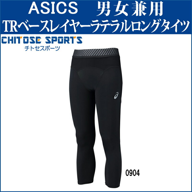 【在庫品】 アシックス TRベースレイヤーラテラルロングタイツ 153602 メンズ 2018SS トレーニング