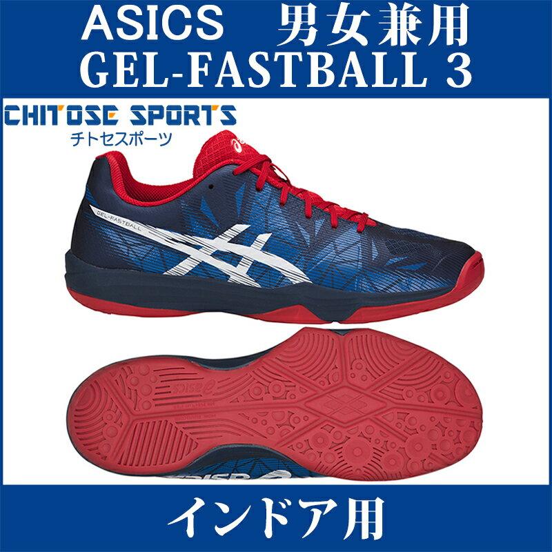 【在庫品】 アシックス ゲルファストボール3 THH546-5001 メンズ 2018SS ハンドボール
