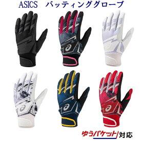 アシックス バッティング用手袋(両手) 3121A350 2019AW ベースボール ゆうパケット(メール便)対応 野球 バッティンググローブ 手袋