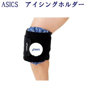 アシックス アイシングホルダーシングル CP7100 スポーツ トレーニング