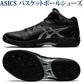 あす楽 アシックス バスケットボールシューズ ゲルフープV12 ワイド ブラック/ガンメタル 1063A020-001 ユニセックス 2020SS 同梱不可 RFCL
