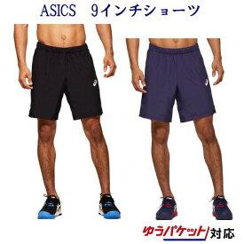 アシックス 9インチショーツ 2041A091 メンズ 2020SS テニス ソフトテニス ゆうパケット(メール便)対応