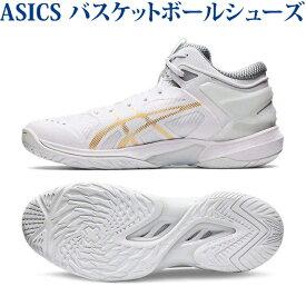 あす楽 アシックス バスケットボールシューズ ゲルバースト24 ホワイト/ホワイト 1063A015-100 ユニセックス 2020SS 同梱不可 RFCL