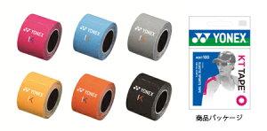 【在庫品】ヨネックス キネシオロジーテープ KTテープ ACKT100