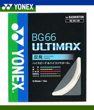 【在庫品】 【バドミントン ガット】ヨネックス BG66アルティマックス(BG66UM)
