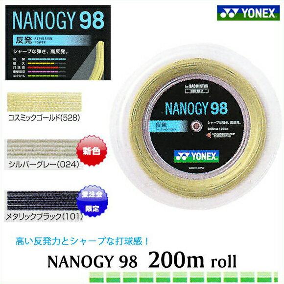【在庫品】 【バドミントン ガット】【ヨネックス】ナノジー98 200mロール NBG98-2