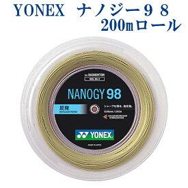 【バドミントン ガット】【ヨネックス】ナノジー98 200mロール NBG98-2 ラッキーシール対応