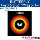 Butfly 00360