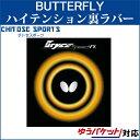 Butfly 05720