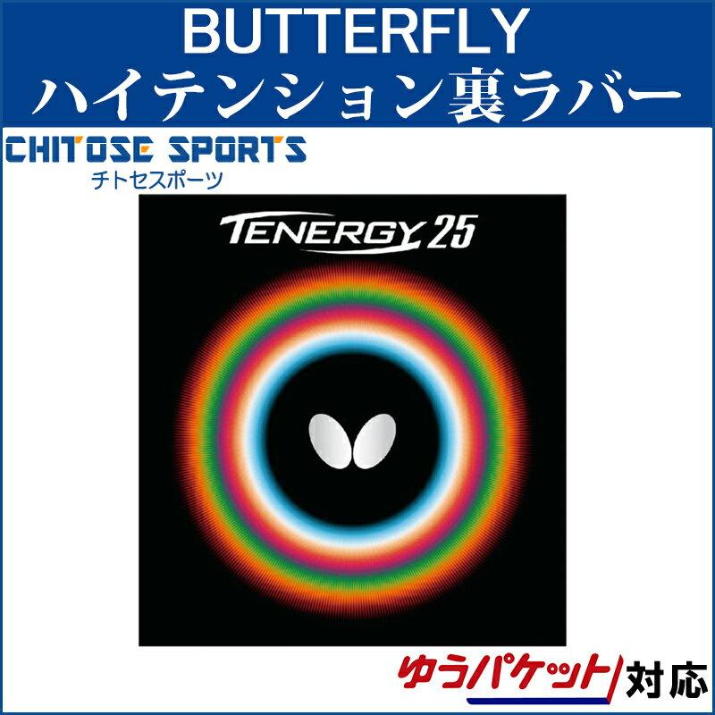 【取寄品】 バタフライ テナジー25 05810