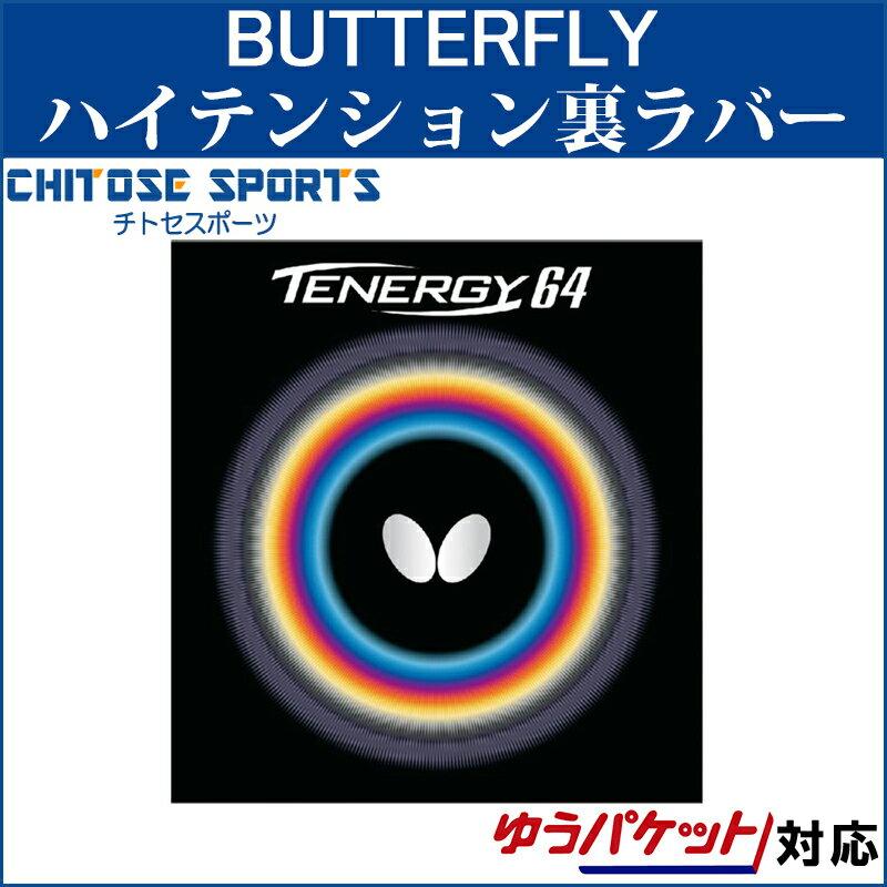 【取寄品】 バタフライ テナジー64 05820