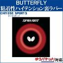 Butfly 05870
