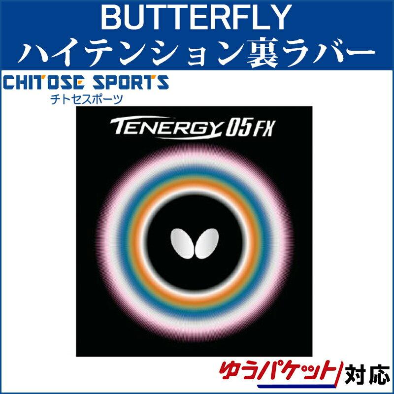 【取寄品】 バタフライ テナジー05FX 05900