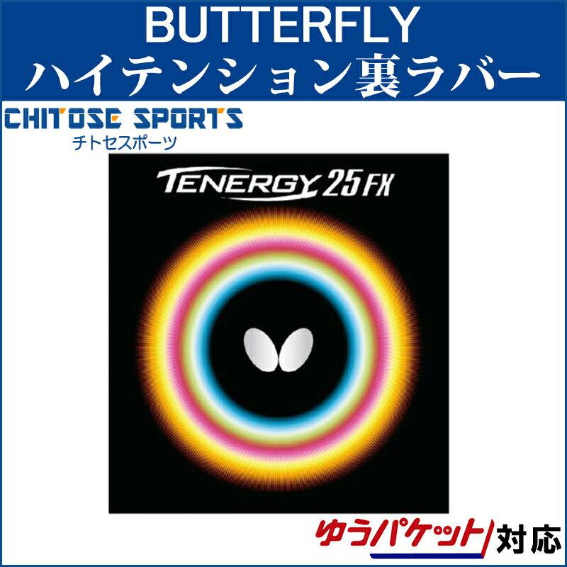 【取寄品】 バタフライ テナジー25FX 05910