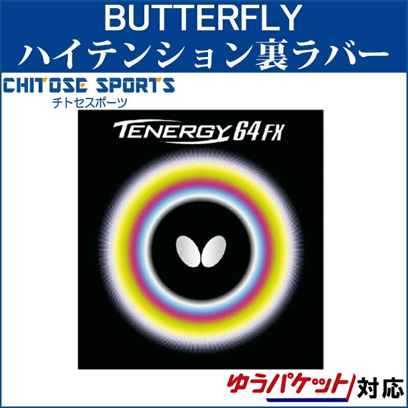 【取寄品】 バタフライ テナジー64FX 05920