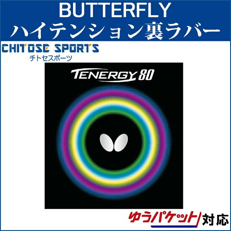 【取寄品】 バタフライ テナジー80 05930