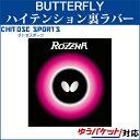 Butfly 06020
