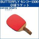 Butfly 10950