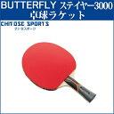 Butfly 16740