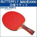 Butfly 16940