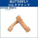 Butfly 70540