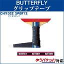 Butfly 70910