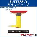 Butfly 75900