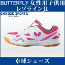 Butfly 93580 008