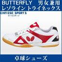 Butfly 93600 006