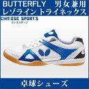 Butfly 93600 177
