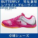 Butfly 93610 008