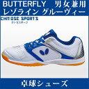 Butfly 93610 270