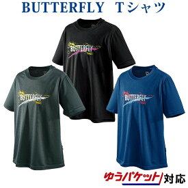 【取寄品】 バタフライ マニクルス・Tシャツ 45500 卓球 19SS ユニセックス