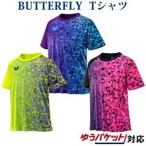 取り寄せ品 バタフライ ルイカラ・Tシャツ 45840 2021SS 卓球 ユニセックス ゆうパケット(メール便)対応