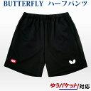 【取寄品】 バタフライ ロング・ゲームパンツ3 51780 卓球 19SS ユニセックス