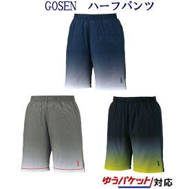 ゴーセン ユニハーフパンツ PP2010 メンズ ユニセックス 2020SS バドミントン テニス ソフトテニス ゆうパケット(メール便)対応