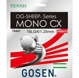 【取寄品】 ゴーセンMONO CX16L モノ CX16L TS441テニス ストリング 硬式 GOSEN ゆうパケット対応
